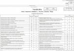Табель учёта рабочего времени и оплаты труда
