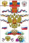 Элементы гос. символики РФ